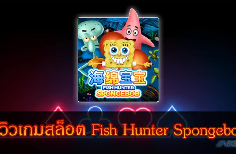 เกมคาสิโนออนไลน์ แนะนำเลยต้อง เกมยิงปลา  FISH HUNTER SPONGEBOB