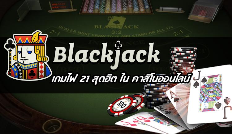 ไพ่แบล็คแจ็ค ที่สามารถทำเวลาในการเล่นให้ได้เงินรางวัลมากที่สุด