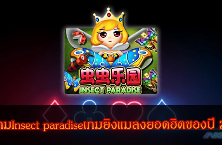 Insect Paradise เกมยิงแมลงทำกำไรง่าย กับคาสิโนที่กำลังได้รับความนิยม