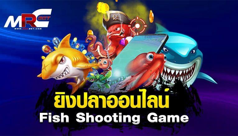เล่นได้ทุกที่ทุกเวลากับ เกมยิงปลาออนไลน์ ยิงปลามากมายในมหาสมุทรเสมือนจริง