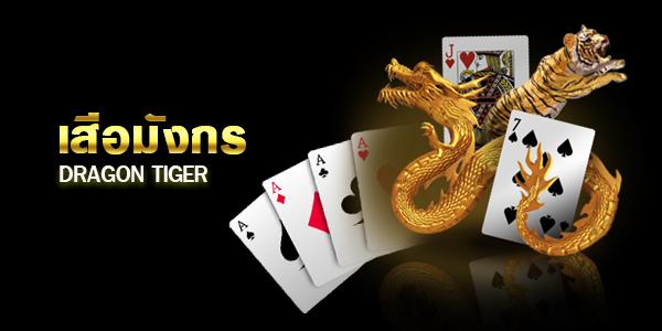 ไพ่เสือมังกร เกมการเดิมพันที่ได้เงินรางวัลง่ายๆ เพียงทายผลเสือหรือมังกร