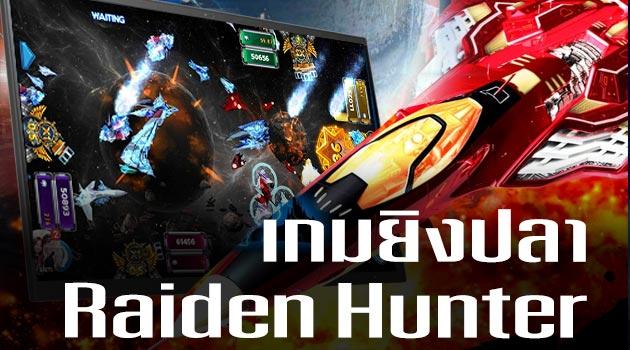 Raiden Hunter เกมยิงปลาโฉมใหม่ เน้นกำไรไปกับการตะลุยยิงยานอวกาศ