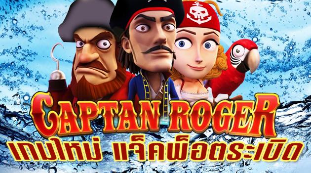 ลงทุนที่เข้าไปอยู่ในหัวใจของคนไทย Captain Roger มิติใหม่ที่ทำเงินได้รวดเร็ว
