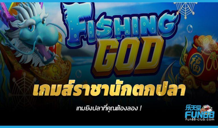 แนะนำเกม เกมยิงปลา ราชามังกร คาสิโนออนไลน์ กำไรสุด ๆ โบนัสสูงถึง 175 เท่า