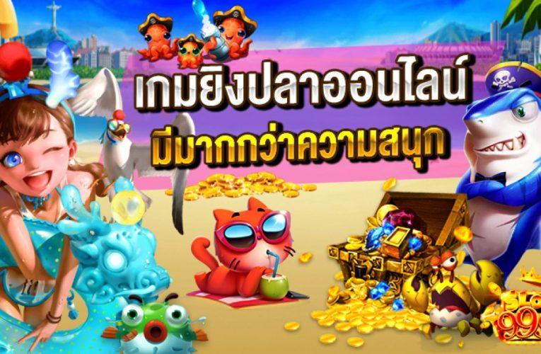 เกมยิงปลาออนไลน์ เกมแนวใหม่ที่ให้ได้แม้กระทั่งเครดิตฟรีโดยไม่ต้องลงทุน