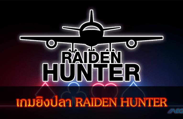 เกมสล็อต Raiden Hunter ที่เปลี่ยนจากการยิงปลามาต่อสู่กันในอวกาศอย่างเมามัน
