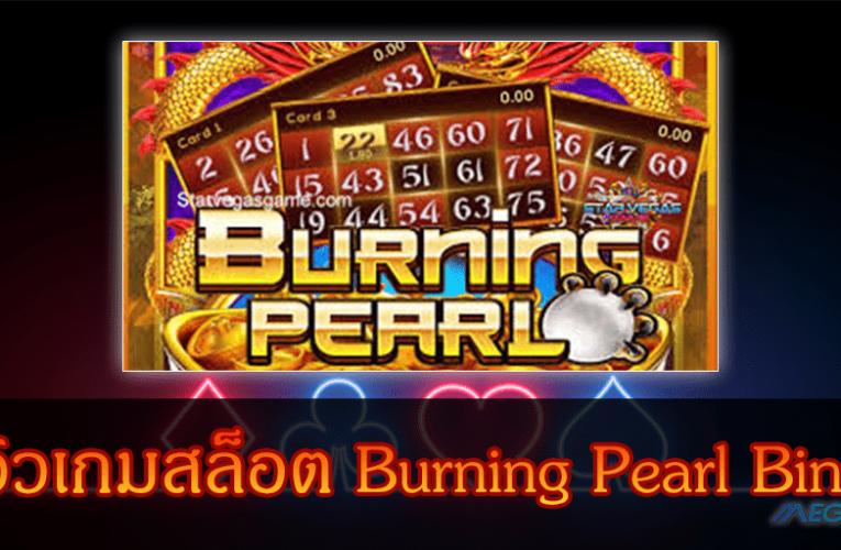 บิงโกออนไลน์แนวใหม่ BURNING PEARL BINGO เล่นสนุก ลุ้นมันส์แน่นอน