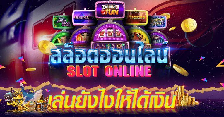 สล็อตออนไลน์ ลุ้นรับเงินรางวัลบนโลกออนไลน์ ได้เงินชัวร์ เล่นได้ตลอด 24 ชั่วโมง
